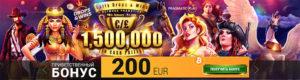 Вітальний бонус Argo казино