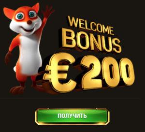 Вітальний бонус 200 EUR