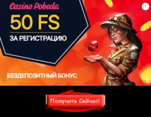 Бездепозитний бонус в казино Pobeda