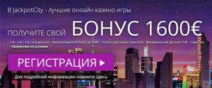Бонус 1600€ Jackpot City Casino