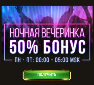 Нічна вечірка 50% бонуси