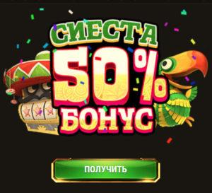 Сієста 50%