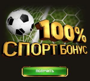Спорт бонус 100%