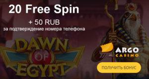 20 free spin в Argo казино