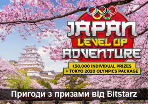 Japan Level Up Adventure Bitstarz promo