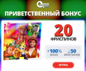 Ego Casino бездепозитні фріспіни