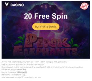 Ivi Casino промокод