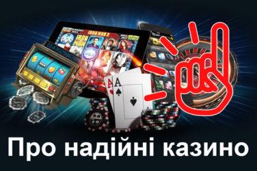 Про надійні казино