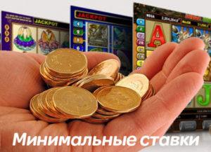 Мінімальні ставки в казино
