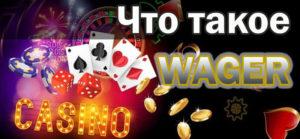 Що таке wager відіграш в казино