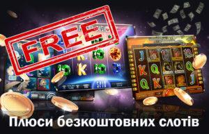 Плюси безкоштовних слотів в онлайн казино