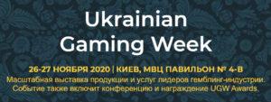 Ukrainian Gaming Week