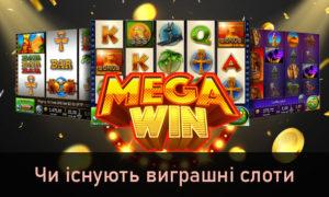Виграшні слоти в казино онлайн