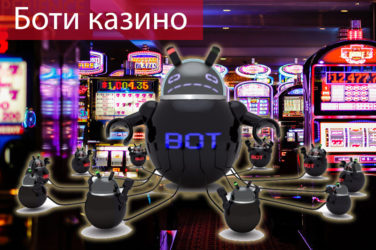боти казино