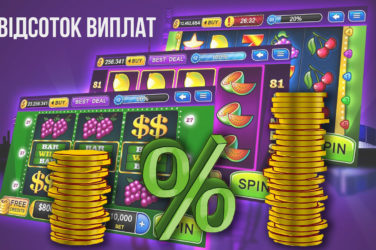 Відсоток виплат в онлайн казино