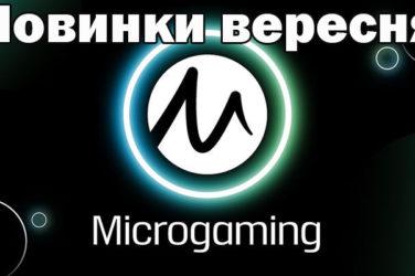 Новинки вересня від Microgaming